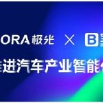 Baoneng Motor partners with Aurora Mobile for intelligent mobility service, experience
